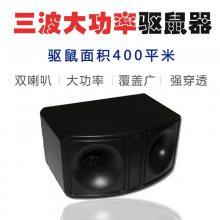 猫头鹰牌电子驱鼠器_电子驱鼠器供应商_电子驱鼠器批发市场 电子驱鼠器报价