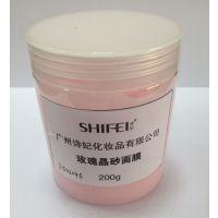 供应玫瑰晶砂面膜 改善暗沉 肌肤通透补水面膜护肤品加工 中国化妆品代加工