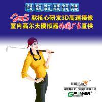 ●●室内3D高清模拟高尔夫GP-2室内高尔夫模拟器1练习器虚拟用品golf