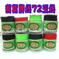 厂家批发DIY线材 正宗莉斯牌玉线 72#号线 常用编织绳线 1340