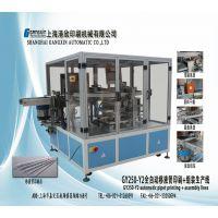 尺码夹全自动移印机 GY200-Z4M 上海港欣移印机