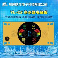 专业生产 YL-C2 净水器 纯水机 RO机 饮水机 电脑板