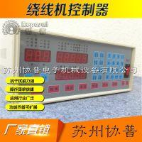 供应苏州协普CNC-220C绕线机控制器