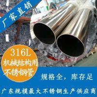 装饰用不锈钢管 304不锈钢圆形管 永穗不锈钢厂家直销 质量保证