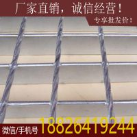【诚信厂家】广东广州定制钢格板,热镀锌钢格板,质优价廉!