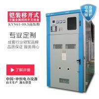 申恒电力 移开式高压开关柜 KYN61-40.5