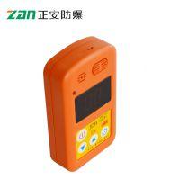 【正安防爆】JCB4便携式甲烷检测报警仪 智能型可燃气体检测仪