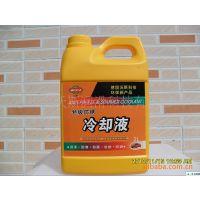 优质热卖特级防锈冷却液 厂家直销防锈冷却液 4S专用汽车冷却液