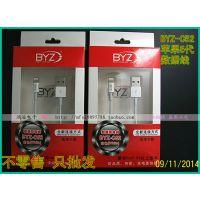 20个起批 BYZ -C52苹果5数据线  充电和下载 iphone5 数据线批发