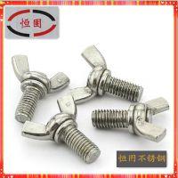 厂家直销304不锈钢蝶形螺丝DIN316/螺栓/羊角/手拧/元宝M5*8到35