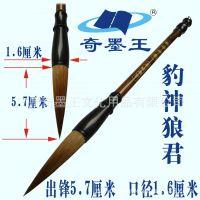 【奇墨王】豹狼神韵狼毫毛笔)中国奇墨王毛笔厂家 水写布生产厂家
