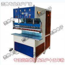 PVC塑料焊接机,高频热合压边机, 就到赛典高周波高频机