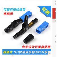 FTTH直通式 SC快速连接器 光纤冷接子 皮线光纤快速连接器 电