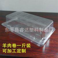山东吸塑包装厂 加工定制PVC吸塑盒 塑料包装羊肉卷包装盒