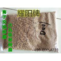 【混床树脂我在行】用于纯水制备·凝结水处理大孔阳树脂【D001MB