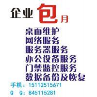 深圳宝安企业电脑包月维护、网络维护、电脑维护、网络布线、监控安防工程、电话安装、局域网组建