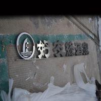 供应精雕蚀刻不锈钢铭牌 不锈钢标牌制作 酒店客房不锈钢铭牌