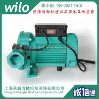 德国威乐水泵WILO冷热水自动增压泵 PB-H400EAH家用自动增压泵加压泵德国威乐水泵WILO