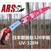 正品日本爱丽丝UV-32EN手锯320修枝锯木工锯超级省力耐用包邮