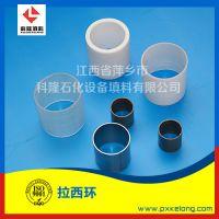 现货供应聚丙烯鲍尔环、阶梯环、矩鞍环、拉鲁环化工填料