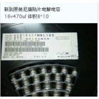 16V/470UF 原装进口 尼康 全新现货供应