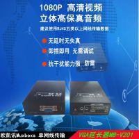 VGA延长器价格 VGA转网线传输 1080P高清视频