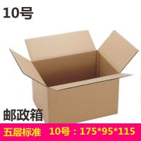 10号#五层特硬厂家直销现货批发邮政快递包装盒定做纸盒淘宝纸箱