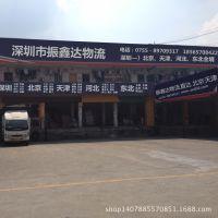 深圳、惠州、东莞、至/到北京通州区物流公司 深圳货运专线 直达