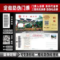 武汉印刷定做条形码防伪门票印刷条形码入场券可变条码电影票印刷动态条码门票