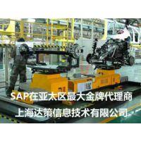 汽车配件行业ERP系统 SAP汽配管理软件 上海达策