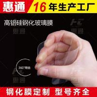 高铝硅钢化玻璃膜 0.15/0.2mm超薄苹果6s高铝硅钢化贴膜