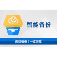 云文档系统 文件管理 智能备份 企业数据备份 天锐绿盘
