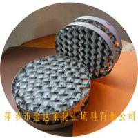 金属孔板波纹填料 125型、250型、350型不锈钢孔板波纹 金达莱不锈钢板规整填料
