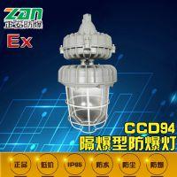 正安防爆CCD94、CCD94、CCD94防爆无极灯