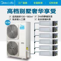 北京美的中央空调侧出风变频多联机MDV-200W/DSN1-8R0