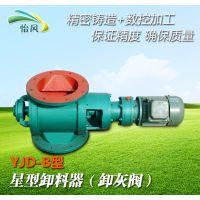 供应优质YJD-B星型卸料器 星型卸灰阀 电动卸料器 叶轮给料机