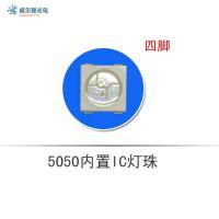 P923D内置IC四脚共版 5050RGB贴片式灯珠