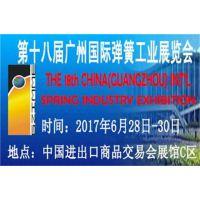 第十八届广州国际弹簧工业展
