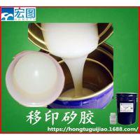 陶瓷餐具移印硅胶HT8916乳白色移印胶浆不冒油回弹性好移印次数多