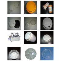 一次性塑料成型机 纸杯盖纸碗盖塑料杯碗盖一次性成型机械设备