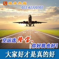 上海到迪拜空运服务 上海空运国际货代上海一级空运代理