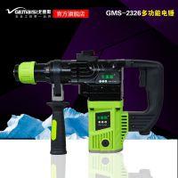 戈麦斯2326工业级电锤电镐两用 多功能大功率冲击钻电钻 电动工具