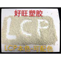 供应LCP 耐高温尼龙 美国杜邦 G930增强阻燃级 塑胶原料 热稳定 防静电