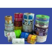 河北省邢台金衣包装定制供应各种彩印复合包装膜