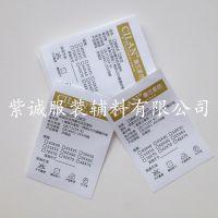 秋衣主唛 布标 服装商标 耐水洗印标 特价促销 超低价 超实惠 (紫诚)