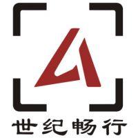 深圳世纪畅行科技有限公司