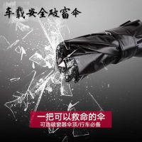 【安全锤】供应安全锤雨伞,一把可以救命的伞!