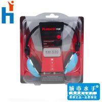 批发卡能KM530 耳机 头戴式 电脑游戏语音耳机 带麦克风话筒 潮