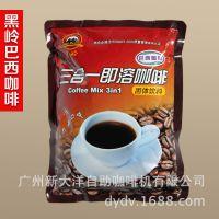 黑岭三合一速溶巴西咖啡粉 连锁酒店自助餐饮咖啡机用咖啡机原料