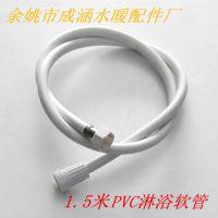 1.5米PVC淋浴软管 花洒管 塑料配件 厂家直销!20条起订